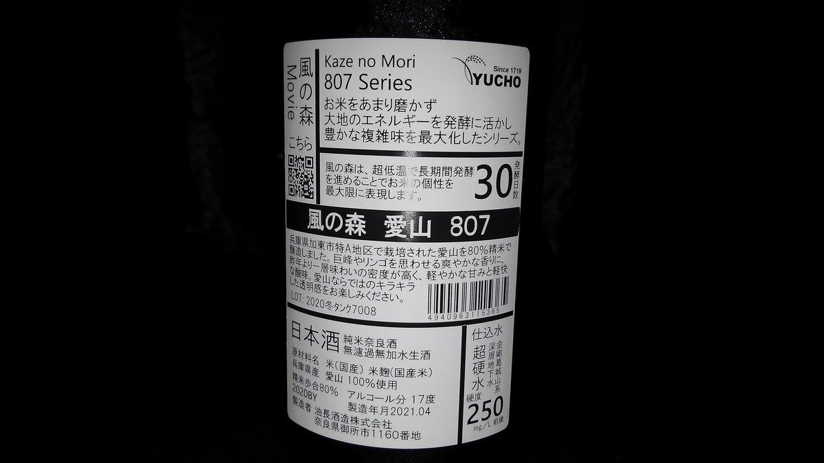 test ツイッターメディア - 常食の千切りキャベツが最近めっきりない。もしや腹ペコあおむしの仕業か? … … …じゃあ仕方ないね(笑) …フゥ… …  80%無濾過無加水だとやっぱりきますねえ。珍しくクセが強いんじゃ~ロックとか割ってもいけそうな気がする~。 純米奈良酒無濾過無加水生酒風の森愛山807 #風の森 #日本酒 https://t.co/DXEyjM5VK1