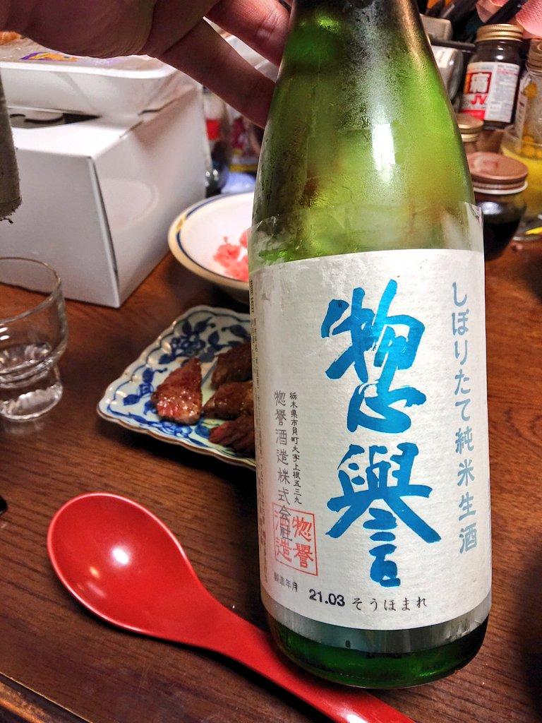 test ツイッターメディア - 今日は宇都宮で買ってきた惣誉酒造さんの 惣誉 しぼりたて純米生酒♪ ちゃんとお米の味を感じるのにとにかくフレッシュ!フレッシュ!フレッシュ♪ うめぇ!ヤベェ(笑) https://t.co/YLZLe2xFvD