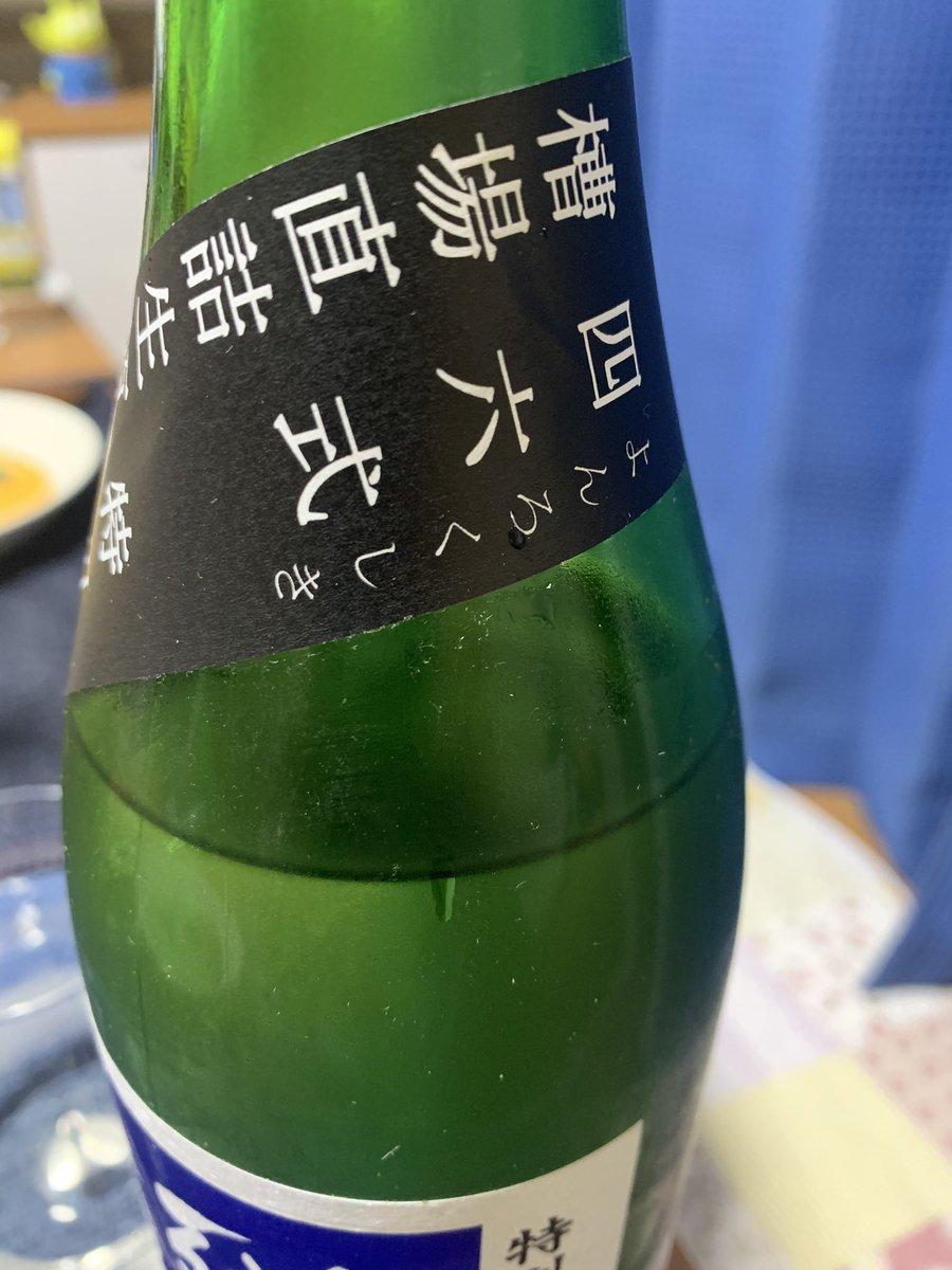 test ツイッターメディア - 今夜は神奈川県愛甲郡愛川町、大矢孝酒造さんの #残草蓬莱(ざるそうほうらい) 四六式 特別純米 槽場直詰 無濾過生原酒 を(長いね😆) 色々な方のレビューや裏ラベルを見て、甘酸っぱい風味なのかなと想像してましたが意外と落ち着いた感じです。でもいい感じに酸が効いているのでさっぱり飲めます😊 https://t.co/TTE8k9BMtO