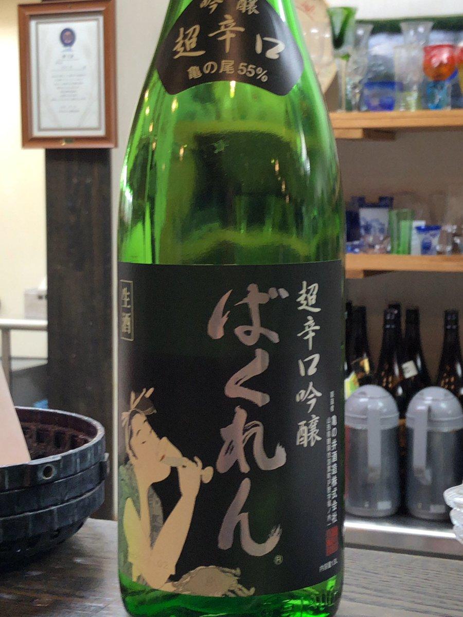 test ツイッターメディア - 本日飲んだ日本酒 亀の井酒造さん(山形)の 超辛口吟醸『ばくれん』生酒  です  辛口だけど後味にほんのり甘い香り残る感じな日本酒ですね https://t.co/bAWQO6jbC1