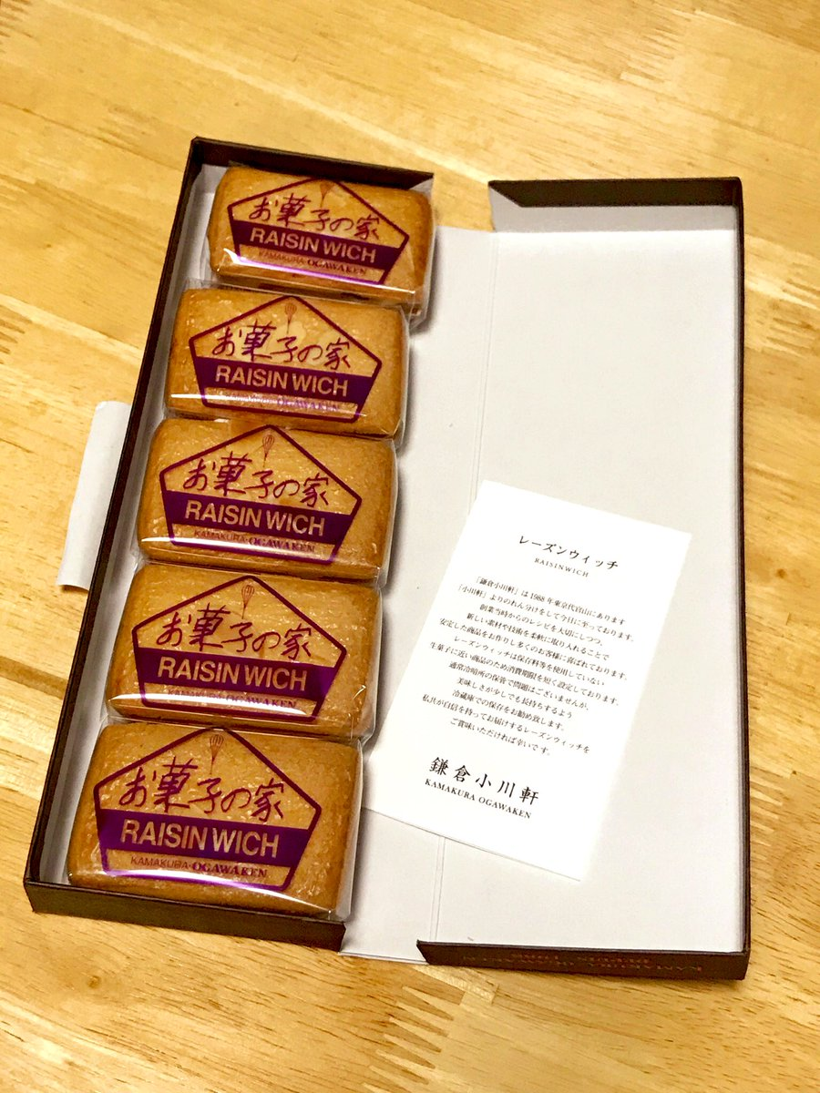 test ツイッターメディア - 近所のスーパーで全国銘菓フェアやってて、見た事ないお菓子箱だなぁと近寄ってみたら…これは昨夜の配信で白鳥師匠が言ってたビスケットとビスケットの間に葡萄とクリームの入ってる、六◯亭よりもっと美味しい奴やないかーい!鎌倉小川軒のレーズンウィッチ、思わず買ってしもた🧇😇 https://t.co/UpzCcvF1uD