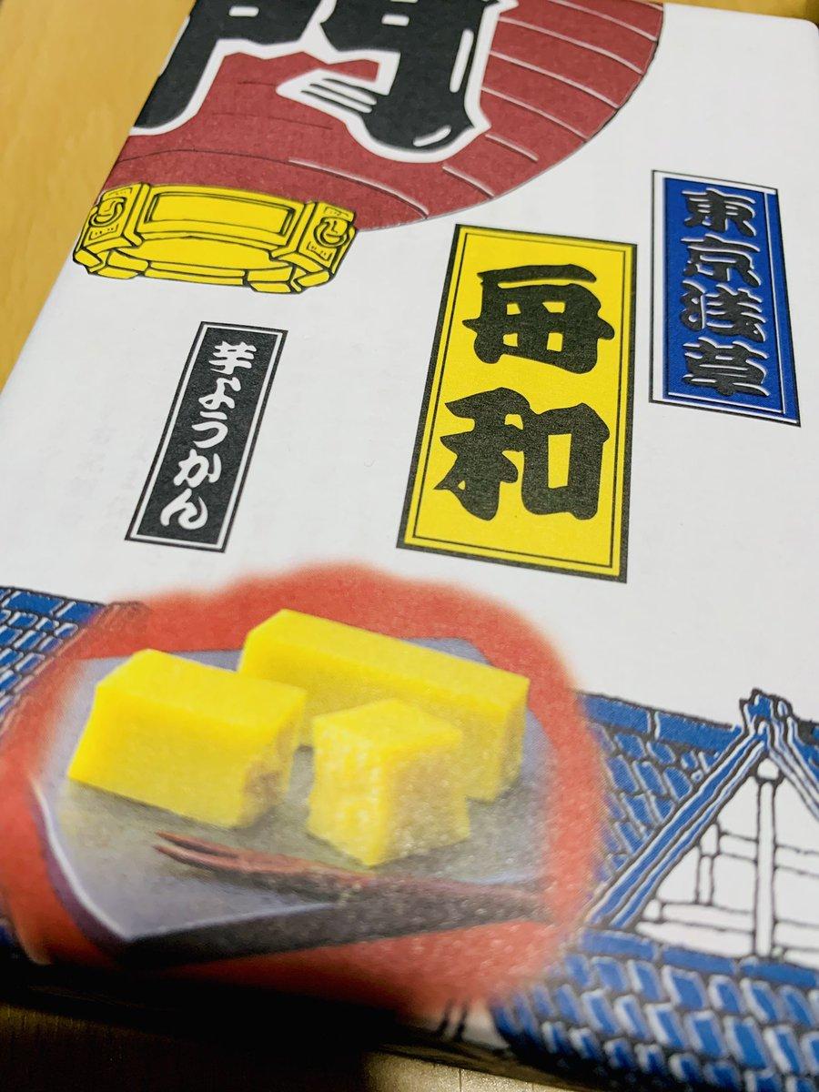 test ツイッターメディア - 舟和の芋ようかん ライフの催事で売ってる時は大体買う。これがさつまいもと砂糖と塩だけで作られてるの凄すぎ、美味しいよー🟨🟨🟨 https://t.co/b4M4gdjzvG