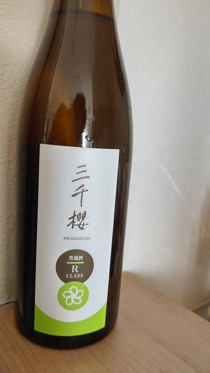 test ツイッターメディア - 今週飲むのは三千櫻!いや、今マジ買えない、北海道で一番注目されてる日本酒かも。ホントはきたしずくのが買いたかったけど入荷日に即完売だったらしい…。今回は普通酒!これでもめっちゃ美味い!次きたしずく買いたいなぁ… https://t.co/lmzo25OPnV