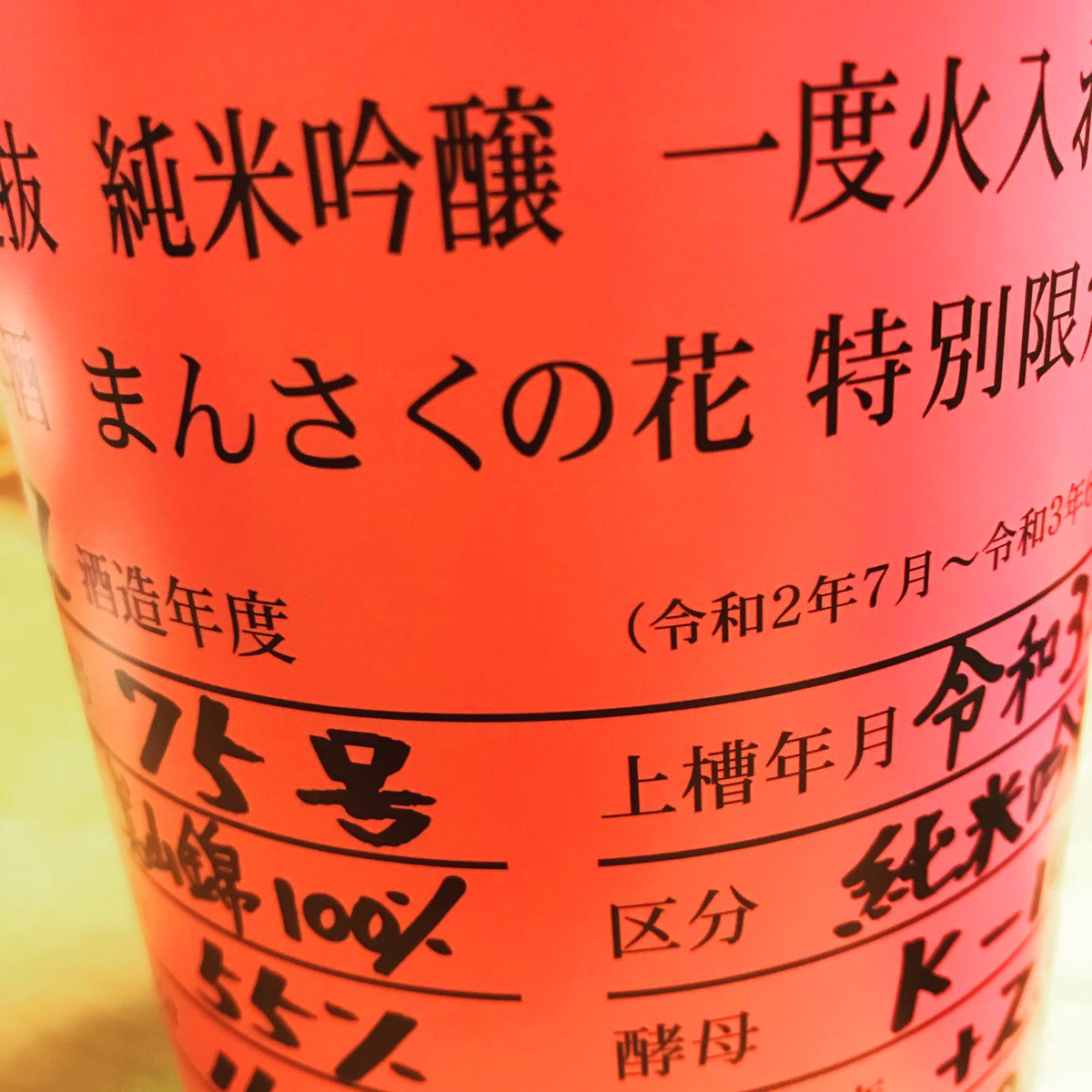 test ツイッターメディア - まんさくの花(秋田県日の丸醸造株式会社)杜氏選抜純米吟醸 特別限定酒ピンクラベル  超メロン🍈果実の香りにやられました。一口含むと果実のまま舌の奥から咽頭深くまで余韻が残る特徴的な日本酒です。昨年も飲みましたが、まんさくアップロードしてます😋  #日本酒みらくるbar https://t.co/v6QFpaHLSW