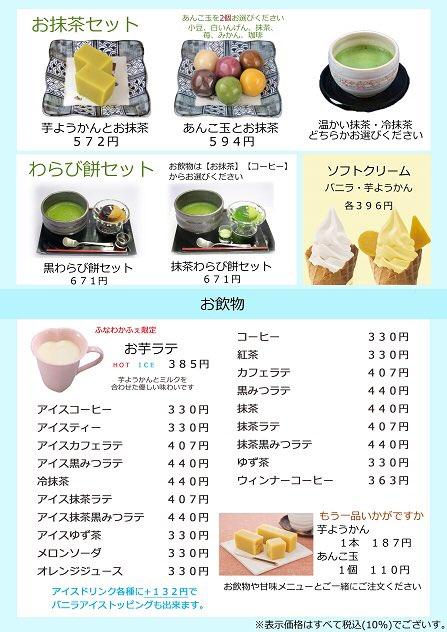 test ツイッターメディア - 舟和の芋ようかん∩^ω^∩ 冷蔵庫で冷やしておきました✨  水出しの緑茶とともに味わうと いとをかし🍵🍠  『ふなわかふぇ』という 舟和のカフェをご存知ですか?  芋ようかんだけでなく いろんな和スイーツが味わえる カフェです🤤  メニュー見てるだけで美味しそう🤤 一度行ってみたいなー🤔 https://t.co/HwOe2Z0Obu