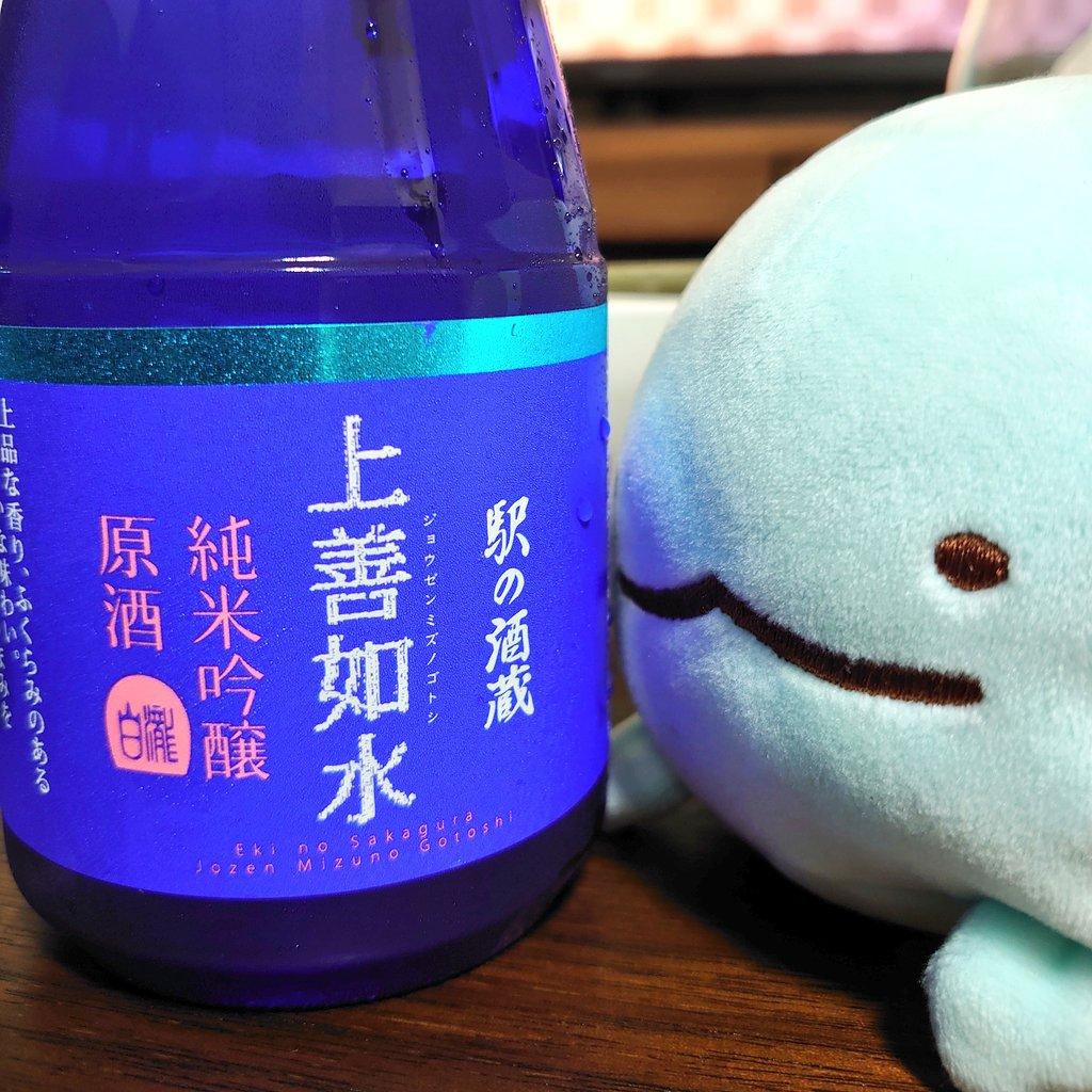 test ツイッターメディア - 白龍酒造 上善如水 純米吟醸原酒 https://t.co/jbVysicyFj