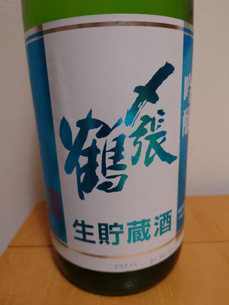 test ツイッターメディア - #〆張鶴 これは初めて買ってみた。 https://t.co/XHCYsQ1WVi