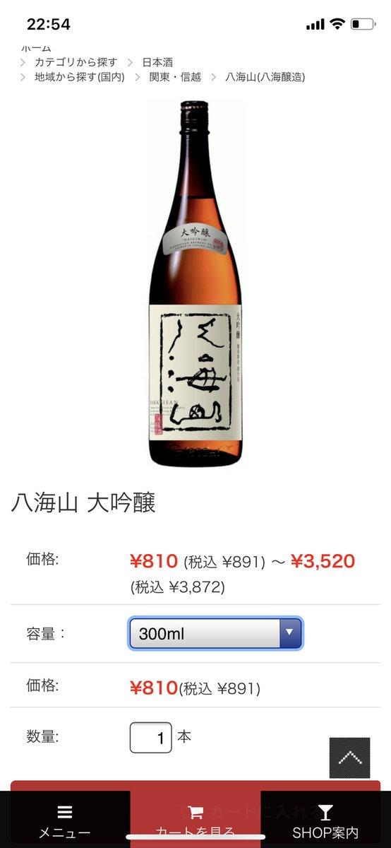 test ツイッターメディア - @Avc_i3 ん〜バカ安いやつじゃ無ければ色々と美味しくて良いのは言えるで。 先ずスパークリング日本酒で、300mlで500円の「澪」 これは甘くて辛過ぎず、アルコール度数も低めでちょっとお高めな炭酸飲料感覚で飲める  少し値は張るかもしれんけど「大吟醸 八海山」とかは美味かった。一応参考写真 https://t.co/9mcTGv7D9E