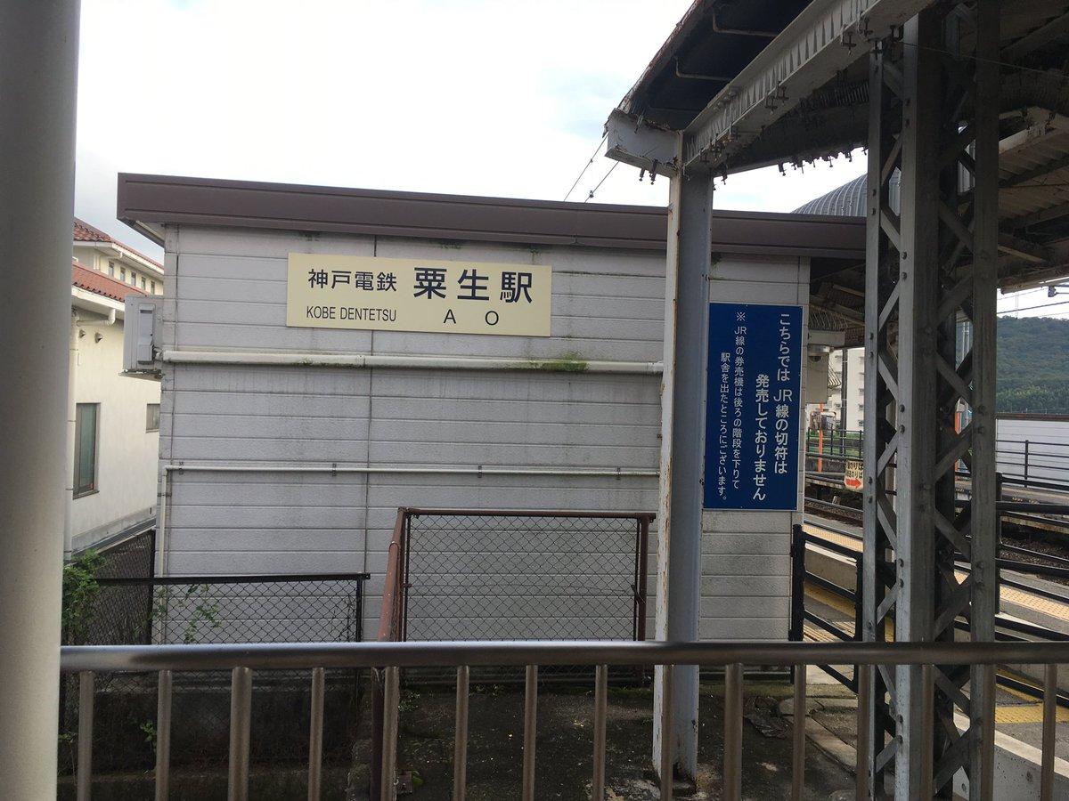 test ツイッターメディア - @yobai_265_ みんな大好き神戸電鉄ですが…(快速は消滅済み) https://t.co/bSIb71WtOR
