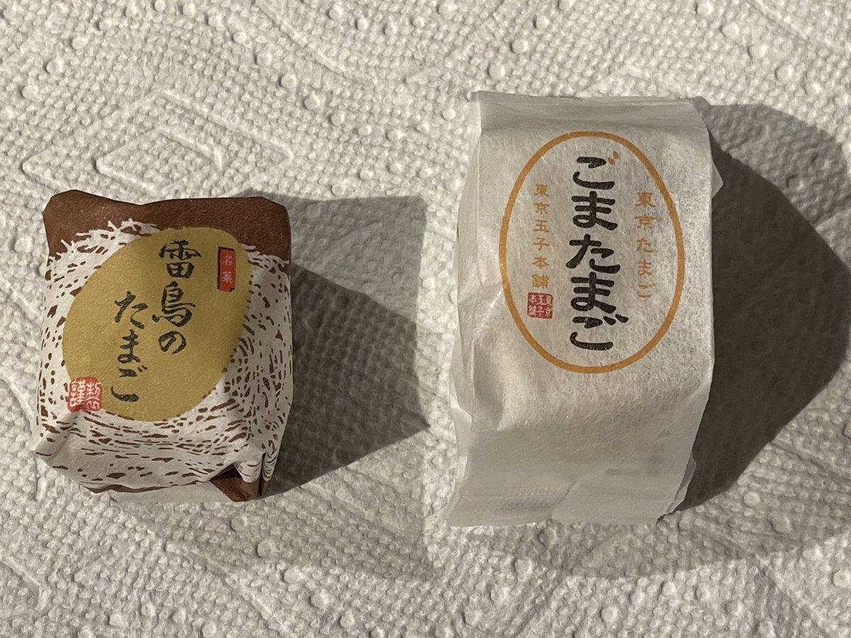 test ツイッターメディア - 銘菓「〇〇のたまご」で代表的なのは東北で見かける「カモメのたまご」ですが、こちらは信州の「雷鳥のたまご」と東京の「ごまたまご」。 偶々両方あったので同じ製法なのかなと思いきや、雷鳥の方手作りなのかなんか雑。ひっくり返すと凹んでるし、鳥玉と言うよりは透けて魚卵みたい、でも美味しい! https://t.co/fGT6nSRRhm