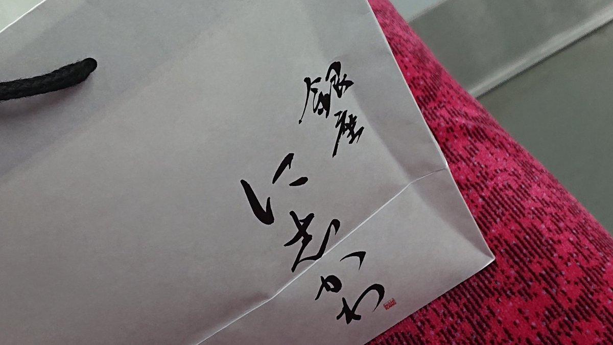 test ツイッターメディア - 横浜高島屋のクラブハリエさんのバームクーヘン買いに行った次いでに横浜そごうにも寄って『銀座・に志かわ』のお店がオープンしたので、念願の生食パン買えた❤ https://t.co/B0MTbNFIcD