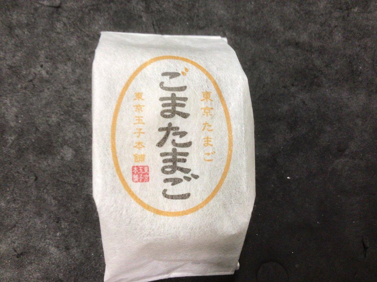 test ツイッターメディア - 特に意味は有りませんがバックが黒だと映えますね🤔  お土産売り場でよく見かける東京ごまたまごです。中の人は初めて食べました。ごまあんが美味いです。  未食だったのは関東在住だと頂く機会が無いせいもありますが、母親が岩手出身なので気仙沼のかもめの玉子の方を買ってしまいます😅 https://t.co/xtLcJqY601