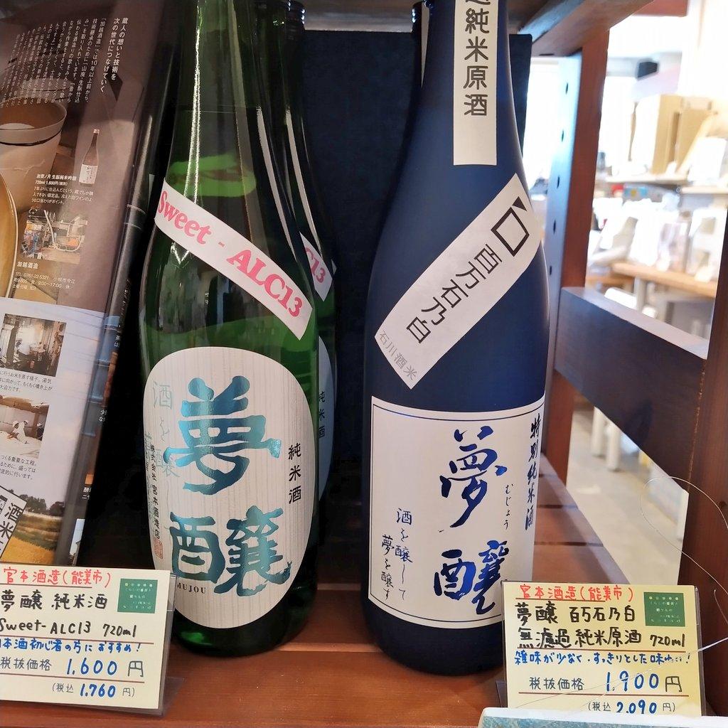 test ツイッターメディア - こんにちは。石川県緊急事態宣言を受け、夏の一大イベント根上り七夕まつりが今年も中止となりました。仕方のないことですが残念ですね。来年はワクチンが状況を劇的に改善してくれますように。本日も営業中です。 ☆能美市宮竹の酒蔵・宮本酒造さんから新着のお酒2品です。 https://t.co/zX67Ke3sRl