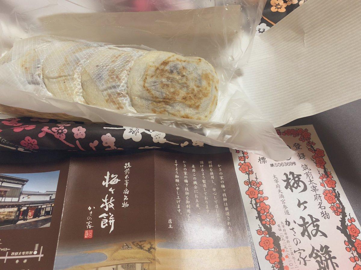 test ツイッターメディア - 少し前ですが、デパートのうまいもの市で太宰府天満宮参道のお店「かさの家」の「梅ヶ枝餅」を見つけました😋 ありゃ、ツイ下書きしたままになってた😅  あつあつを包んでくれました✨ 甘くて美味しかったです❣️ 瀬戸さんも食べたことあるかな〜😊💕  #梅ヶ枝餅 #瀬戸康史 https://t.co/TwPfn42RJS