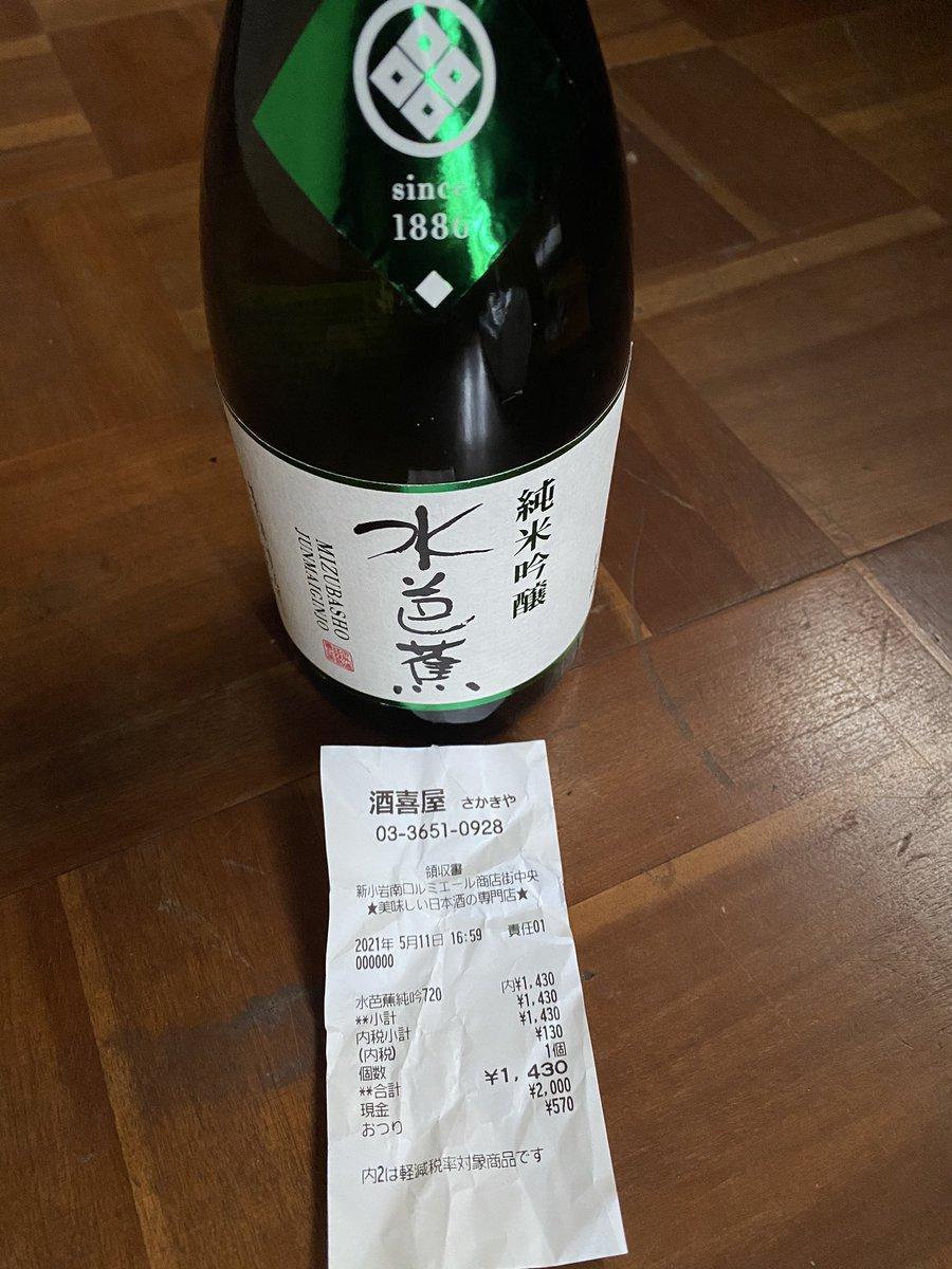 test ツイッターメディア - 今日の買い物。 契約栽培米山田錦の純米吟醸。 水芭蕉。 山田錦を使った日本酒が優しくて 美味しかったので買いました。 新小岩商店街にある酒喜屋さん。 獺祭の種類は凄い。 飲んだこと無いけど、獺祭好きなら 一度は行く価値ありかも… https://t.co/8oLHXl8xvZ