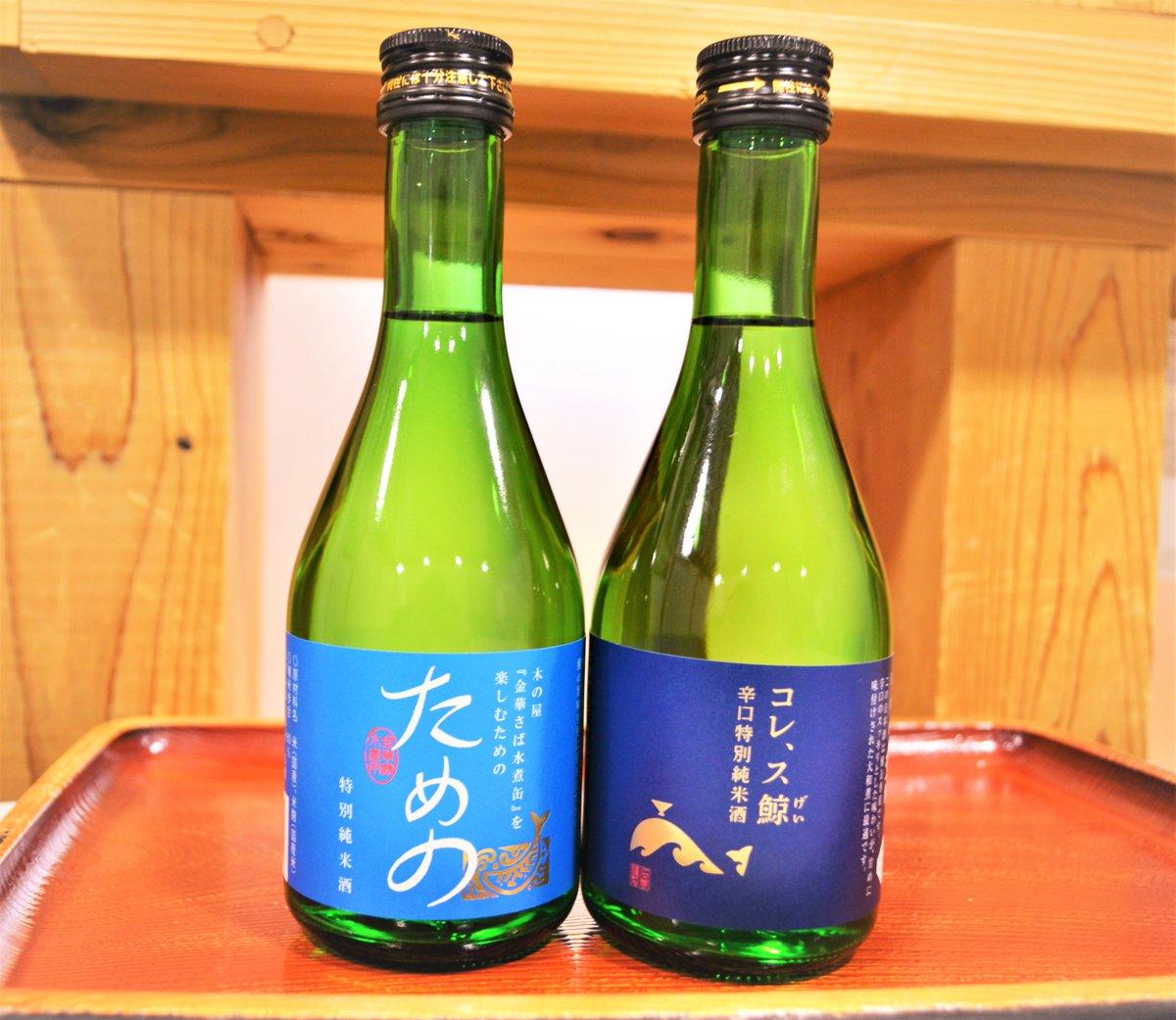 test ツイッターメディア - 日本酒のご紹介いたしま~す(*^^*)🎀石巻の石川酒造店 木の屋『金華サバ水煮缶』を楽しむための 「ための」優しい風味とスッキリした味わいで鯖の旨味を更に引き立てる鯖缶専用日本酒です🍶『コレ、ス鯨』辛口のスッキリとした味わいが、甘めに味付けされた大和煮に最適鯨缶専用日本酒です🍶(^▽^)/ https://t.co/rw8InN0yT2