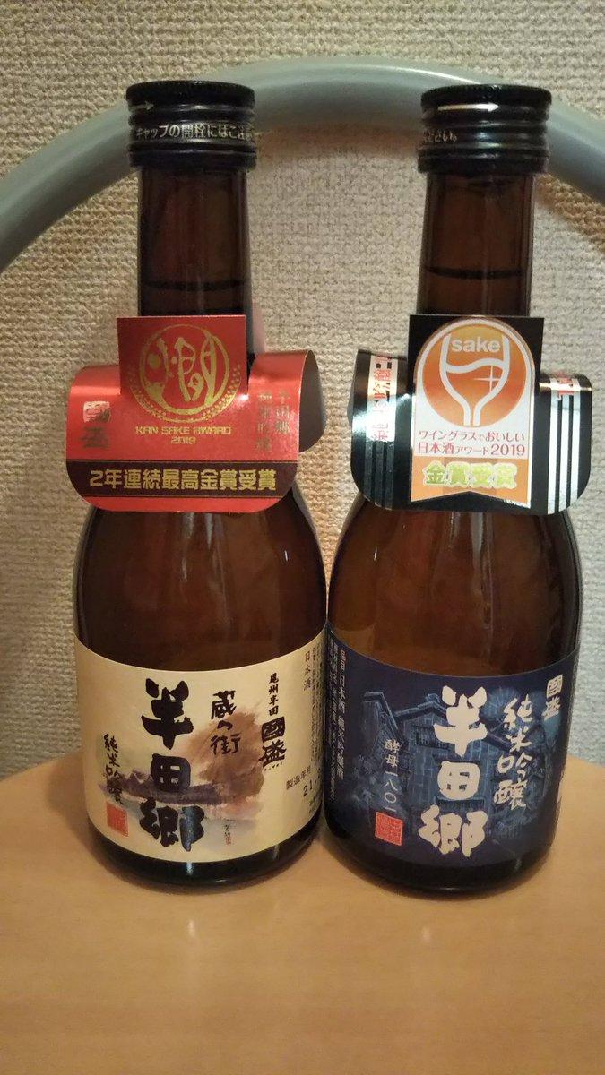 test ツイッターメディア - 今日も今日とて日本酒の飲み比べを(笑) こないだ名古屋のKIOSKで買ってきた中野酒造さんの特選國盛半田郷を。同じ純米吟醸でもぜんぜん違う味わい。 https://t.co/UVvVtLdwCZ