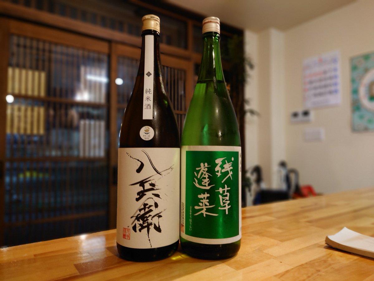 test ツイッターメディア - 新しい日本酒のご紹介。本日追加の2本はこちら! 神奈川県の残草蓬莱(ざるそうほうらい)の純米緑ラベルと三重県の酒屋八兵衛純米です!  #焼きとんまるいち https://t.co/ay6SyRA4Hh