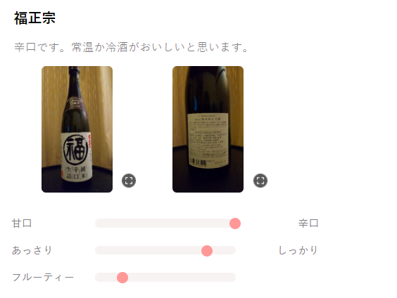 test ツイッターメディア - 石川県の日本酒【福正宗】 福光屋さんのハウスブランドであり、 地元ではナンバーワンのシェアをもつ福正宗!!  キレのある辛口の日本酒です。 料理を引き立てる食中酒として いかがでしょうか😆 https://t.co/ZZUASx5xN6