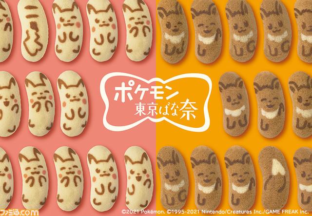 test ツイッターメディア - 【ピカチュウ&イーブイ東京ばな奈】5月14日より中国・四国・九州に登場  ゆめタウン、ゆめシティ、LECT、ゆめマートといったショッピングセンターやスーパーで発売される。 #ポケモン   https://t.co/Fl5NaNqwpS https://t.co/ZNhyNJVMxJ