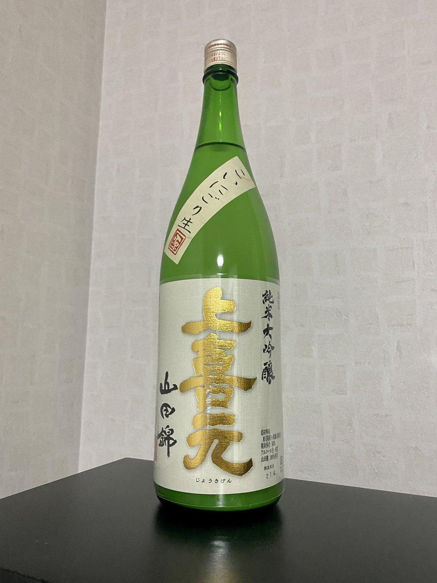 test ツイッターメディア - 上喜元 純米大吟醸 山田錦 こいにごり生 源  酒屋別注の日本酒。 普通にスパークリングワインくらい炭酸あるので開栓注意ですね。 酸味もあるけど旨味と甘味が強め。 ボディも重いっていうか濃い。 ゆっくりいける。 https://t.co/gEvZGOh7wv