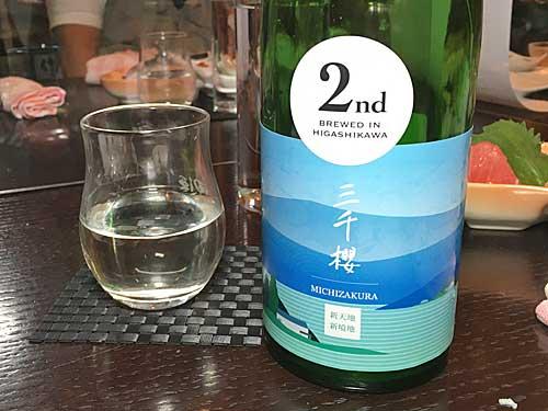 test ツイッターメディア - 岐阜県から北海道に蔵を移転させた三千櫻酒造の初造りの「三千櫻 MAKUAKE 純米吟醸 彗星55 直汲 生原酒」(みちざくら、北海道上川郡東川町 三千櫻酒造)。果実をおもわせる香りで、甘旨酸っぱい味わい。非常に旨し! 詳しくはこちら↓ https://t.co/5v1wB8zRfT #三千櫻 #北海道上川郡東川町 https://t.co/tLlMbfdeVP