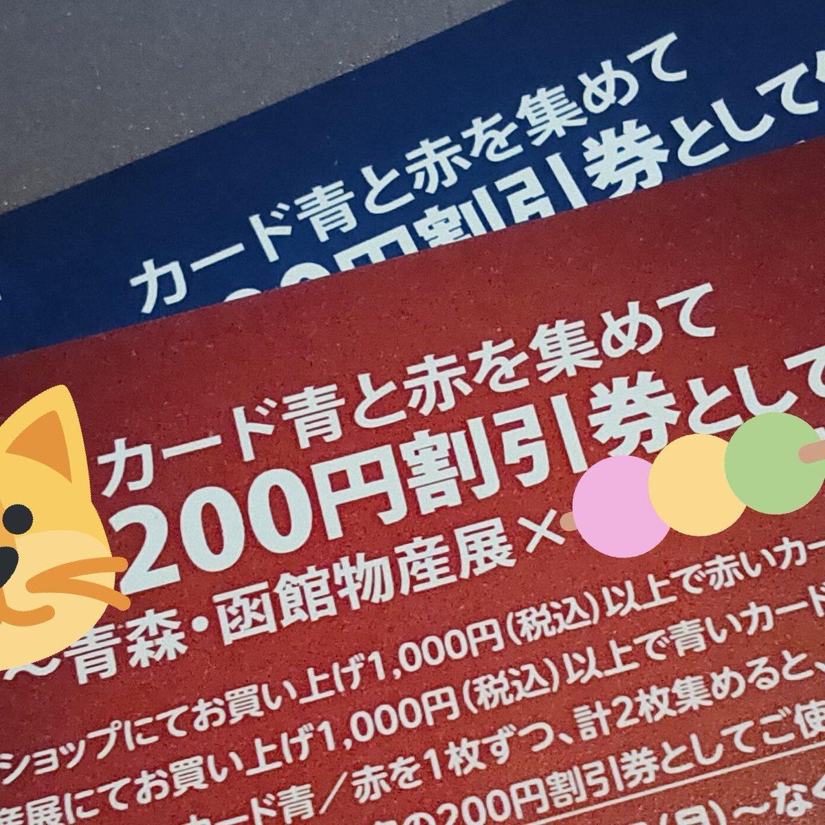 test ツイッターメディア - また じゃがポックル 売ってたので買ってきた。 そして、200円引き券ゲット( ̄▽ ̄) https://t.co/f7OtHJKcRE