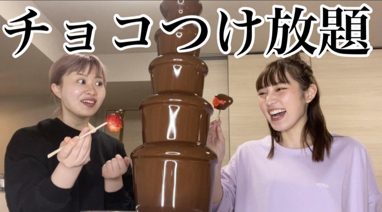 test ツイッターメディア - 優香ちゃんとチョコフォンデュ!!!!!!  https://t.co/SkDfKUse27 https://t.co/cPbNy77NUY