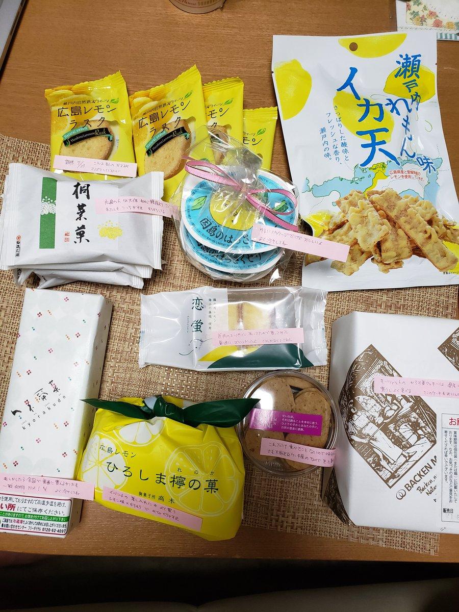 test ツイッターメディア - 60サイズの箱にいれて地元銘菓を送りあうやつ、静岡の友人から届いたもの(1枚目)と、こちらから送った広島銘菓(2枚目) 治一郎のバウムクーヘン初めて食べました美味すぎてびっくりした https://t.co/7Kfm8x4bEb