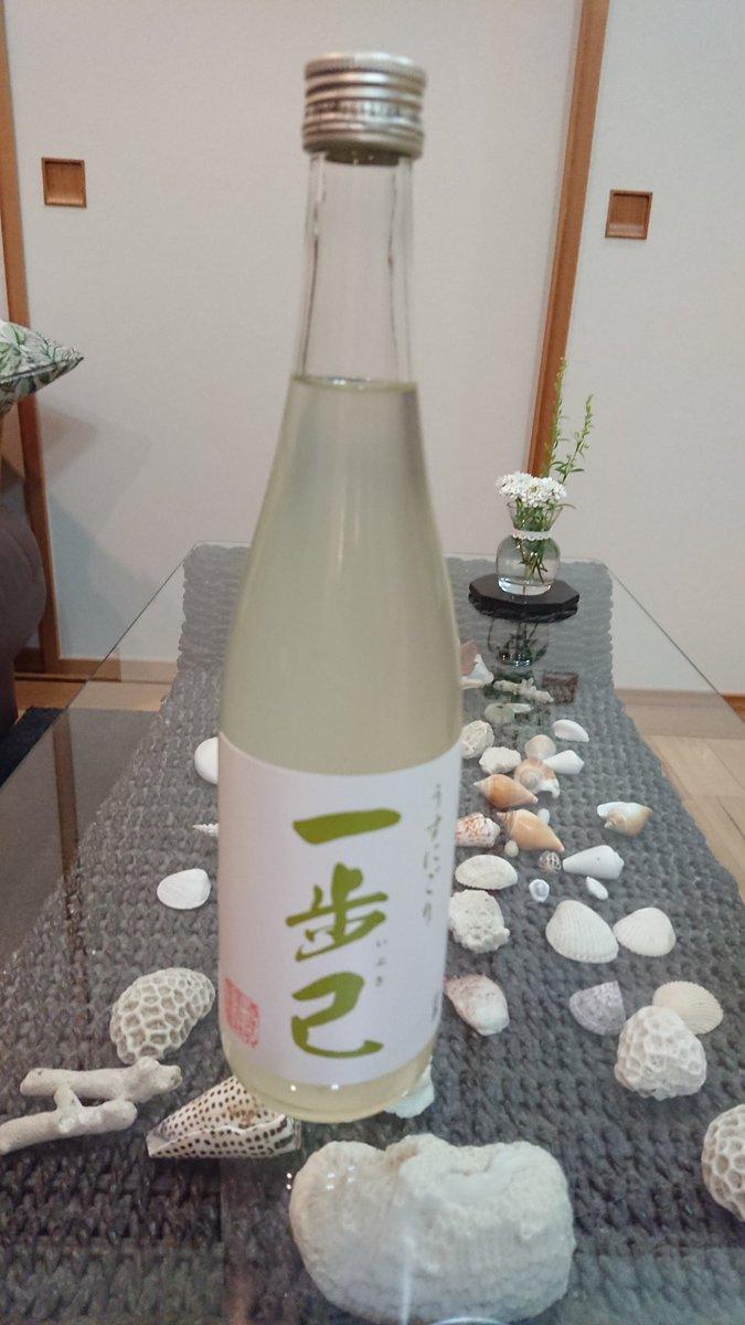 test ツイッターメディア - 久々に日本酒。  福島県石川郡古殿町 豊国酒造さんの 一歩己(いぶき) ~うす濁り酒。 香りが良く、つるつるして飲みやすい。酸味もある。 https://t.co/ArqpnLhTYt