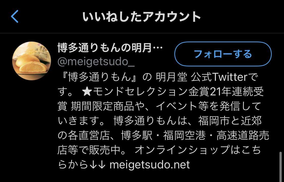 test ツイッターメディア - 博多通りもんを製造している明月堂さん(@meigetsudo_ )のエゴサがお強い。 「通りもん」でも調べてるんだなぁ…🤔笑 https://t.co/Sq53t3vuVp https://t.co/MzO1eQEHBP