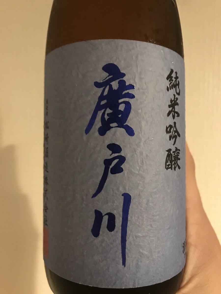 test ツイッターメディア - 廣戸川の純米吟醸。あまり話題になっていないけど素晴らしすぎるよね。 分母の大きい酢イソ系の純米吟醸の中でも抜群に旨い。酸味を抑えたスムースな飲み心地が良いですね。 https://t.co/yt1AytVNEY
