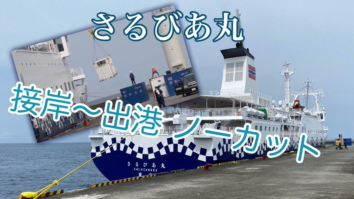test ツイッターメディア - 新しい動画をアップしました。 今日のさるびあ丸です。 今回は接岸から出港までをノーカットでお送りします。いつもの接岸風景の他荷役の様子などもお楽しみください。  https://t.co/kGyiMMQi0y  #東海汽船   #さるびあ丸 #内航船の日 https://t.co/FUCLYoOpRF