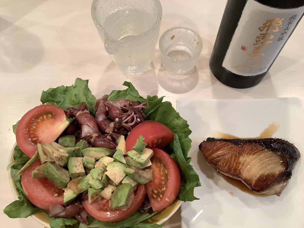 test ツイッターメディア - 今日の夜ご飯は、ホタルイカのサラダとぶりの照り焼き。日本酒は、廣木酒造酒造の飛露喜。今回の緊急事態宣言では飲食店で酒類提供を実質禁止なので家でちびちび飲む。 https://t.co/34mlVUe9Zy