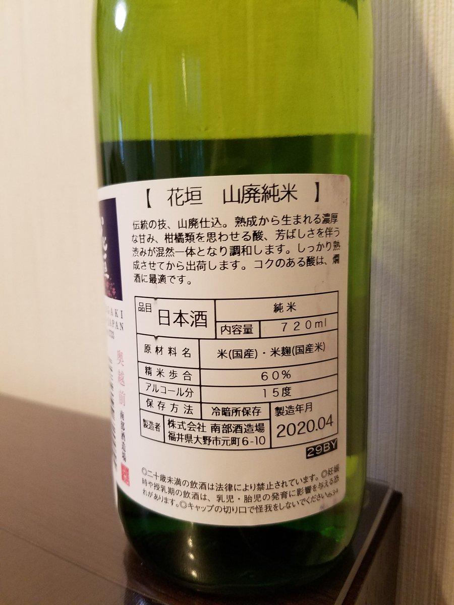test ツイッターメディア - 今日の晩酌は福井県南部酒造場の花垣 山廃純米酒 29BY。 全国燗酒コンテスト2019で最高金賞を受賞した逸品。 買ったばかりの酒燗器でぬる燗に。 濃厚な甘味が口いっぱいに広がります。酸もあり辛口かな。熱燗をちびちびやるの意味が分かりました。どっしり旨みたっぷり。 #日本酒 https://t.co/BLJputi8BJ