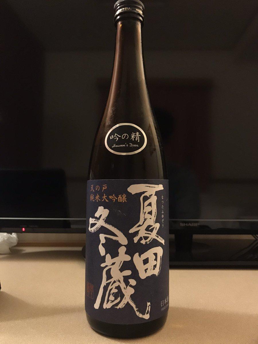 test ツイッターメディア - 天の戸 夏田冬蔵 吟の精  含み水だけど味わうほどフレッシュさとキレを感じさせる、綺麗な酒だ😋 酒だけだと少し物足りないので少し味濃いめのつまみでキメましょう https://t.co/gAB3rAbssv