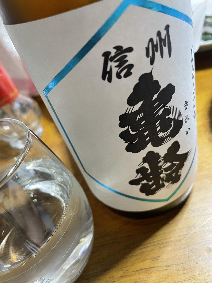test ツイッターメディア - 本日、信州亀齢最終日😭  名残惜しいけど無い物は無い😭😭😭  また入手出来たら良いな…  ご馳走様でしたありがとうm(_ _)m #日本酒 #信州亀齢 https://t.co/PDS0dmpB6O