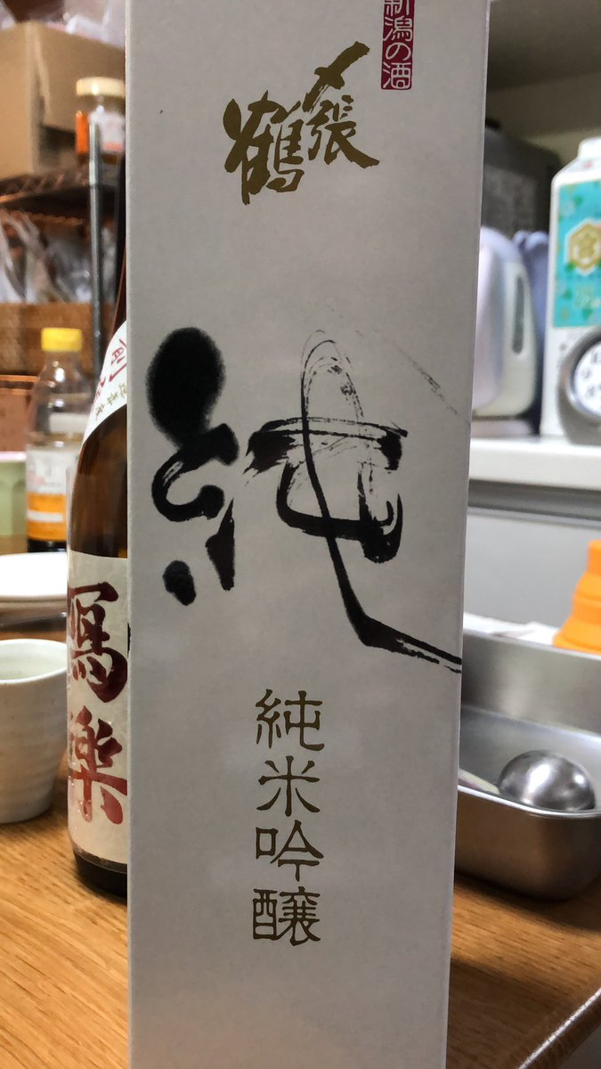 test ツイッターメディア - 新潟の連れにオススメされた〆張鶴 馴染みの酒屋さんへ行き購入 飛露喜あったけどスルー https://t.co/Wu9QfesQpN