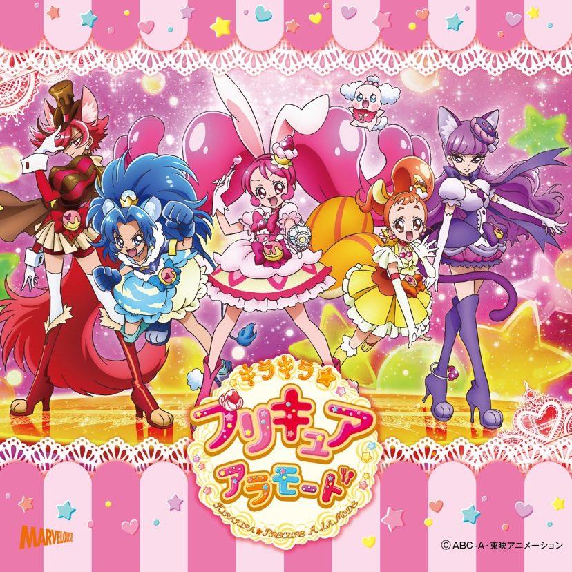 test ツイッターメディア - #Nowplaying SHINE!! キラキラ☆プリキュアアラモード - 駒形友梨 (「キラキラ☆プリキュアアラモード」主題歌シングル【通常盤】OP:SHINE!! キラキラ☆プリキュアアラモード/ED:レッツ・ラ・クッキン☆ショータイム - EP) https://t.co/gZm2lnAiHY