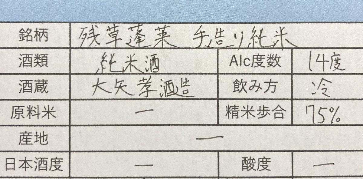 test ツイッターメディア - 残草蓬莱 手造り純米 カップ酒  第一印象はうま味が強い。だが酸味と少しの甘さもあるため嫌な感じがない。😁  焼き鳥とも合います♪  ここ数日忙しくて飲んだ後のメモ残せてなかったから、今日は何個か纏められたらいいな…🤔  #日本酒 #残草蓬莱 #大矢孝酒造 https://t.co/lrqN8xjldE
