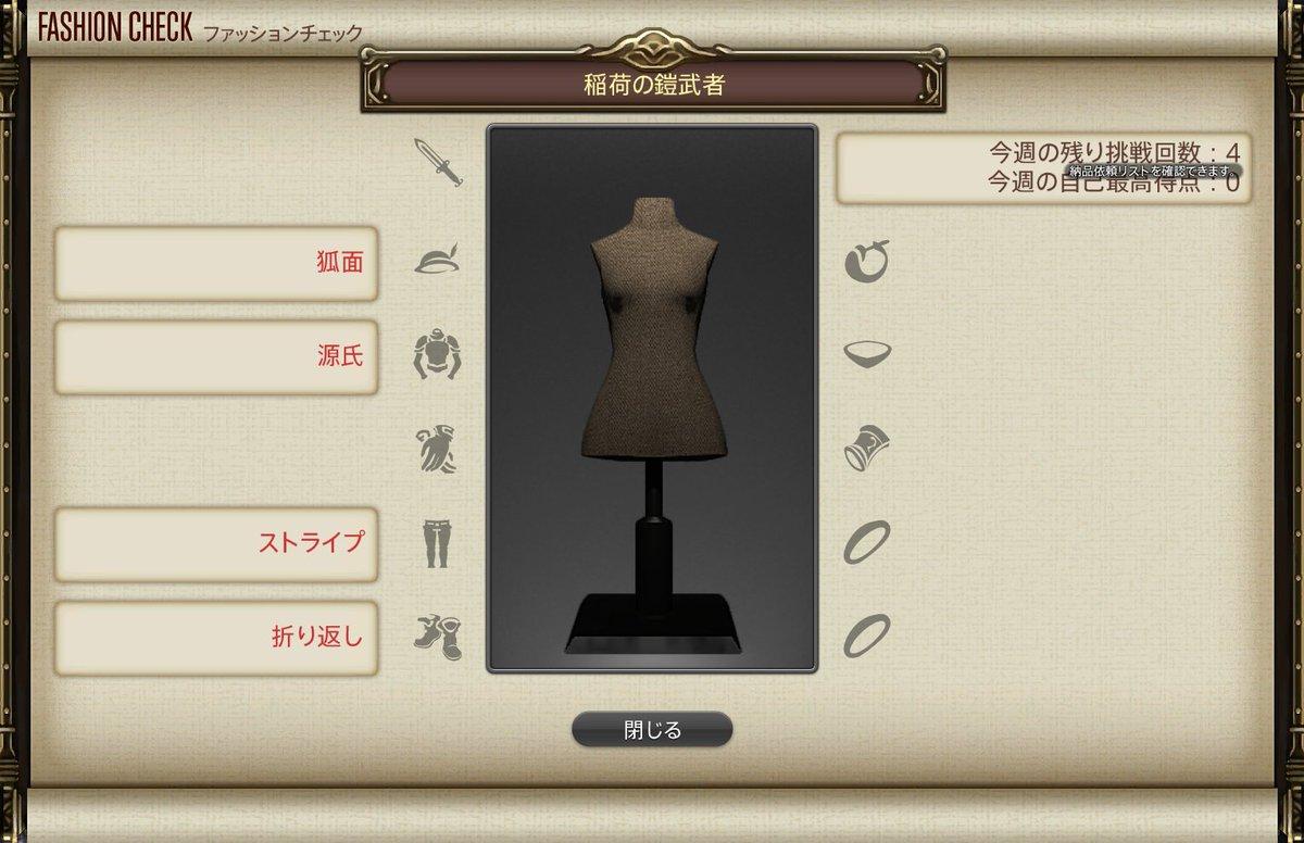 test ツイッターメディア - ファッションチェック今週(5月14日)のお題は『稲荷の鎧武者』です #FF14 #ファッションチェック https://t.co/tih0LqBJEN