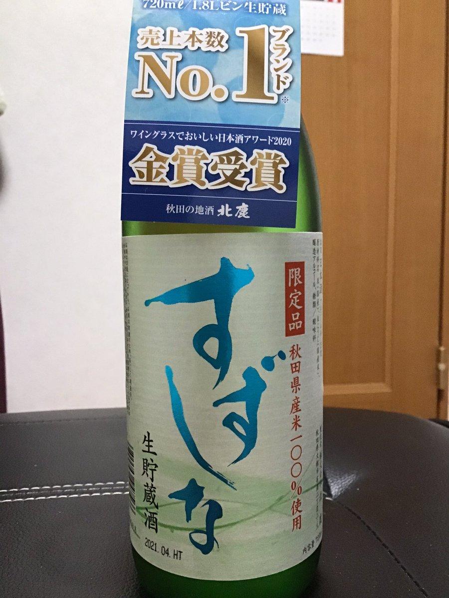 test ツイッターメディア - この間買った北鹿さんの生貯蔵酒のすずしな飲んでみよっと!!🍶✨ 飲みやすそう!! https://t.co/P04iONaWTV