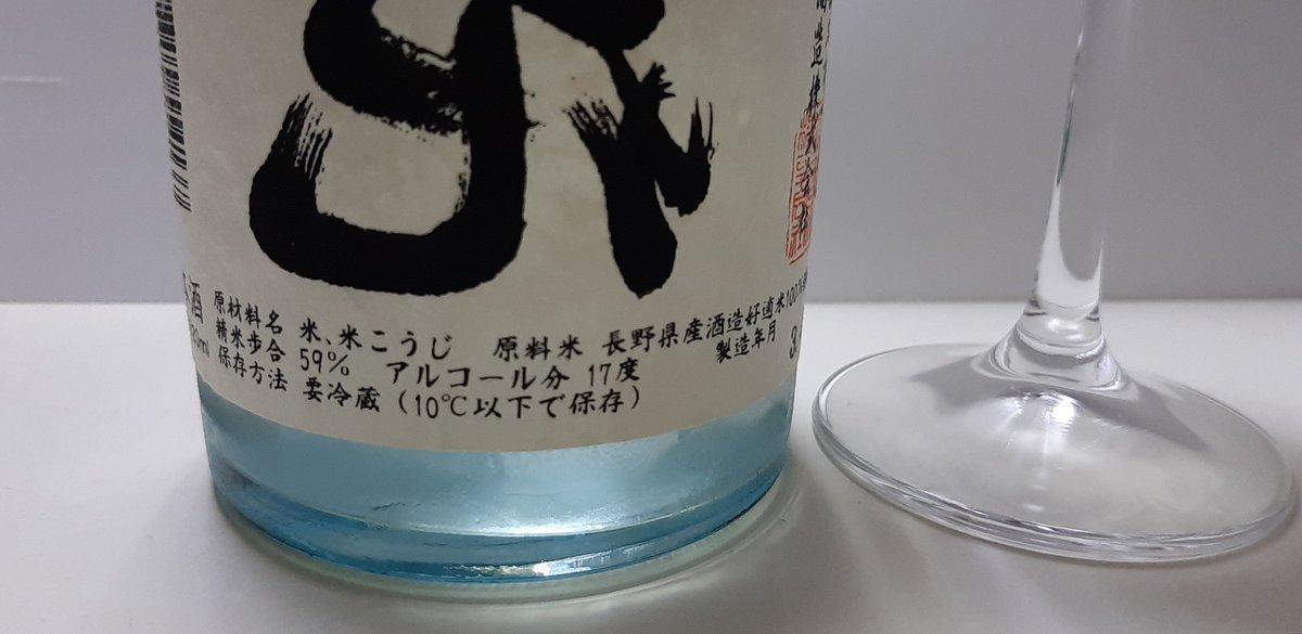 """test ツイッターメディア - 今夜は長野県 佐久の花酒造さんの 裏 佐久乃花 純米吟醸 夏の直汲み 生酒を開栓♪ スッキリしていて微発泡感があって、アルコール度数が17度あるけれど爽やかな味わい😋 ラベルは""""酒造りの裏の季節に飲んでいただくお酒""""という意味で、佐久乃花の文字を反転させたラベルになっているそう😃  #日本酒 https://t.co/ZLjxU9D6ql"""