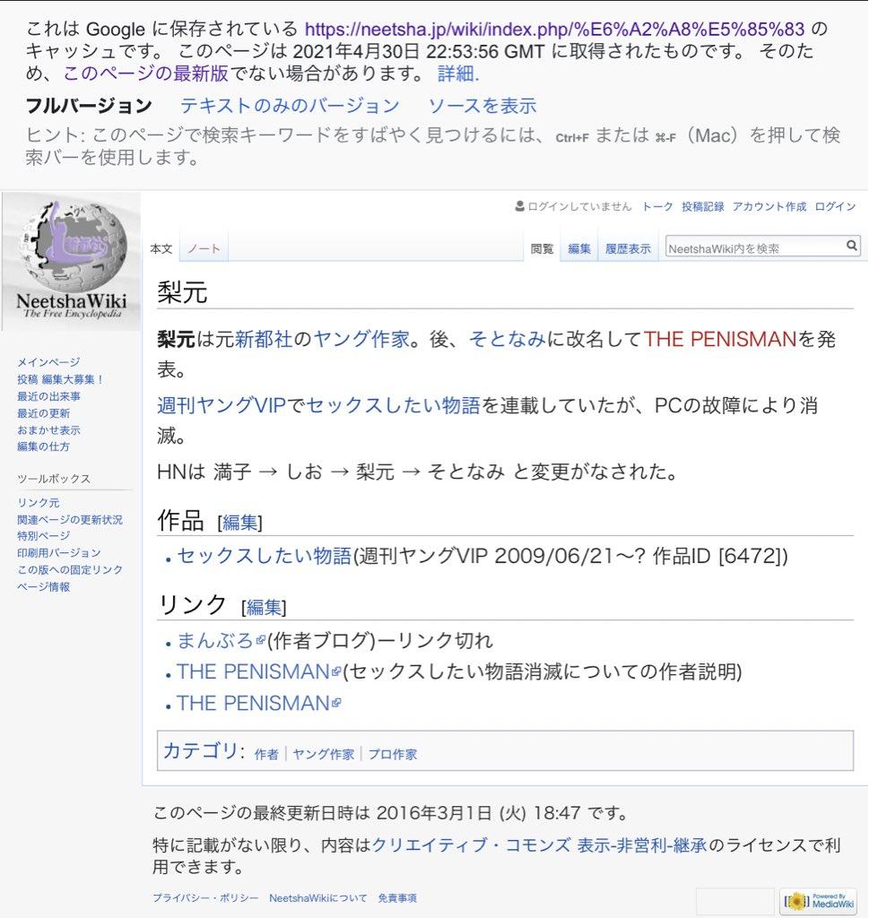 test ツイッターメディア - 新都社wikiにはその前のHNがあった 満子 → しお → 梨元 → そとなみ だったのか https://t.co/pWQhtoedaV
