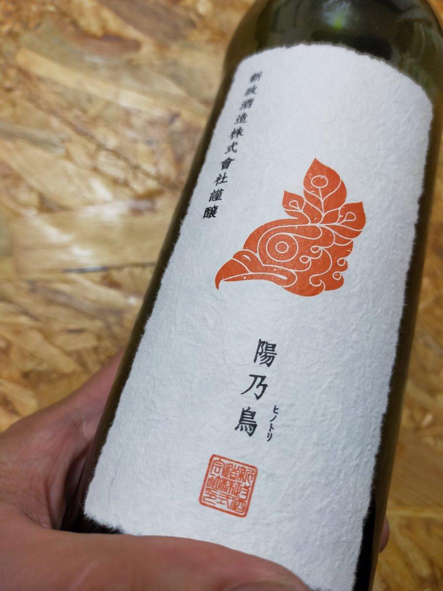 test ツイッターメディア - 日本酒の中で、いちばん好き。 #新政 #陽乃鳥 https://t.co/wybPTQ5gqd