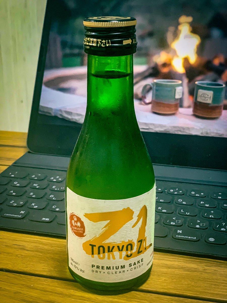 test ツイッターメディア - 日本酒について考えていたら飲みたくなってきたので、焚き火動画を観ながら乾杯!今夜は海外限定で販売されている東京・小澤酒造のTokyo Z1を。昨年時点ではロンドンとシンガポールのみらしい。小瓶で飲み切りやすくて、気軽に飲みやすい味。何気にヴィーガン対応している。 https://t.co/g5Ar9T2FHU
