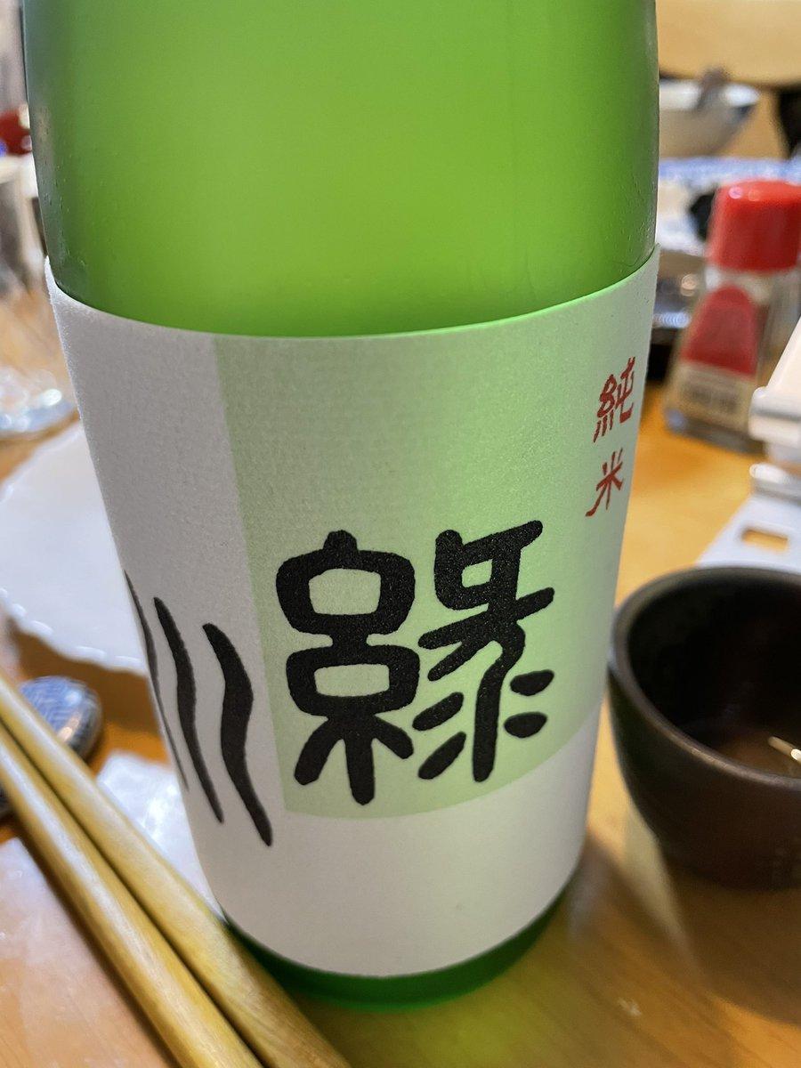 test ツイッターメディア - ビールの後は久しぶりの日本酒😁 月の井さんの買ってくるの忘れたので、今宵は近いテイストの緑川純米酒で☺️ https://t.co/E8tdgouFT4