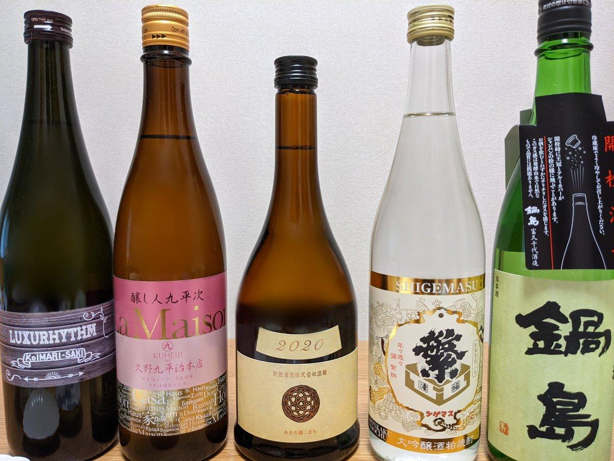 test ツイッターメディア - 我が家に新規追加の日本酒たち。 全国津々浦々の薫酒。日本酒が好きな方とわいわいご飯食べたいなぁ〜  左から ・古伊万里酒造のラグジャリズム ・萬乗醸造のラ・メゾン ・新政酒造のエクリュ ・日本酒じゃないけど酒粕焼酎 ・富久千代酒造の鍋島 https://t.co/e3pFfLl62j
