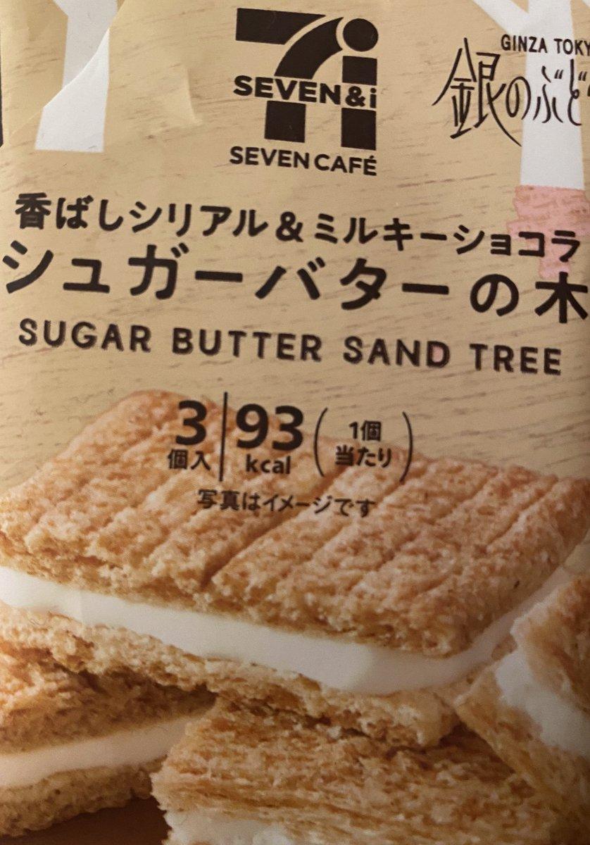 test ツイッターメディア - さいきんセブンでシュガーバターの木を買うのが流行っている。今夜もおいしい。 https://t.co/QMeBQsrtyj