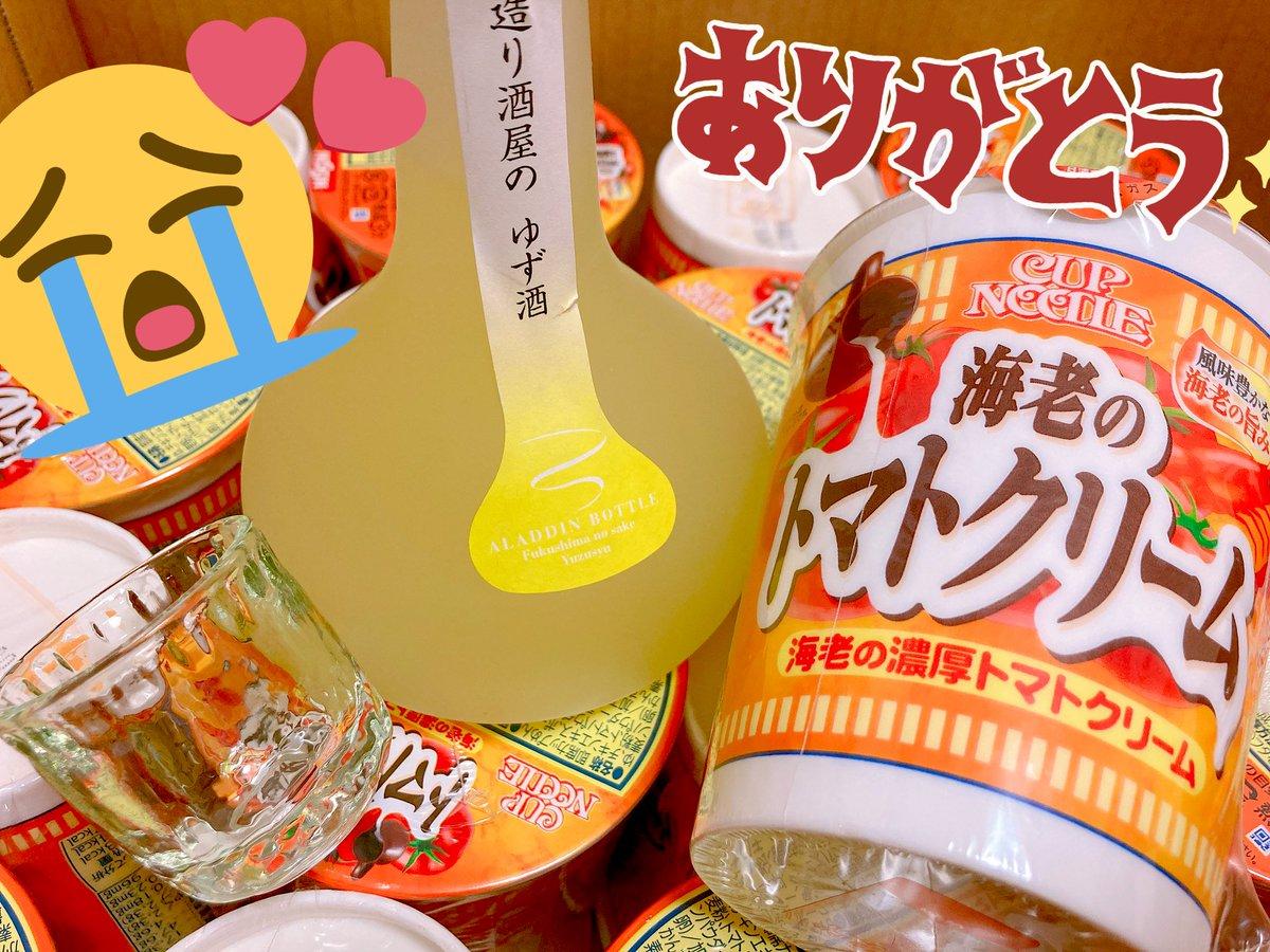 test ツイッターメディア - 実は、きょうお仕事から帰ったらおっきい箱がお部屋にあったので開けてみたら、せんのいのり杯おつかれプレゼントをほしいもからいただきました😭💕 大好きな海老のトマトクリームのカップヌードルと、ほまれ酒造さんのおちょこ付きゆず酒~!  ほまれ酒造さんは福島県の酒蔵だそうです( ˘ᵕ˘ )偶然… https://t.co/08X0wzOd8a